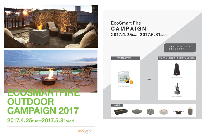 EcoSmart Fire OUTDOOR CAMPAIGN2017